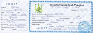 Сертификат на получения родословной вашему щенку