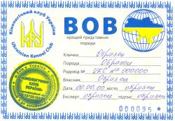 Сертификат представителя породы