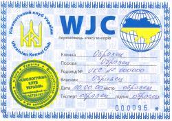 Сертификат клички породы