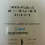 Ветеринарный паспорт с отметкой чипа